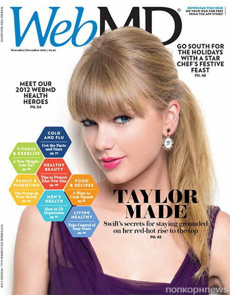 Тейлор Свифт в журнале WebMD. Ноябрь / Декабрь 2012