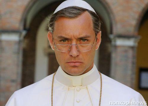 Канал «Че» покажет «Молодого папу» с Джудом Лоу в России на Пасху