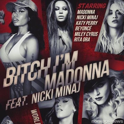 Бейонсе, Кэти Перри и Майли Сайрус снялись в новом клипе Мадонны