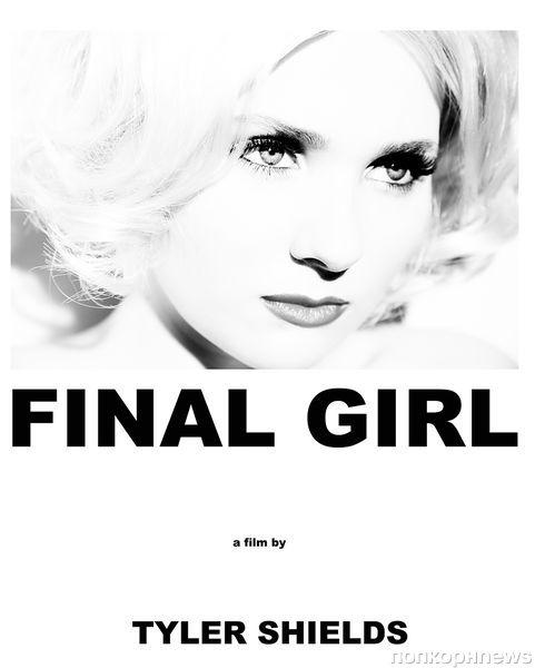 Эбигейл Бреслин в фотосессии к фильму «Последняя девушка»
