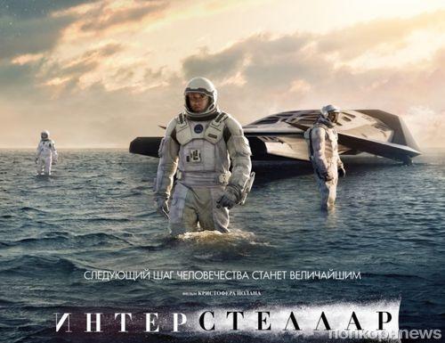 """Новый трейлер фильма """"Интерстеллар"""""""