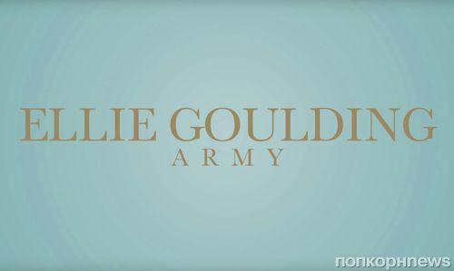 Элли Голдинг представила новый сингл  Army