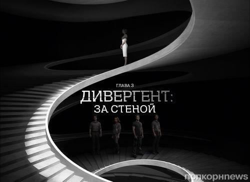 В Сети появился финальный постер фильма «Дивергент, глава 3: За стеной»
