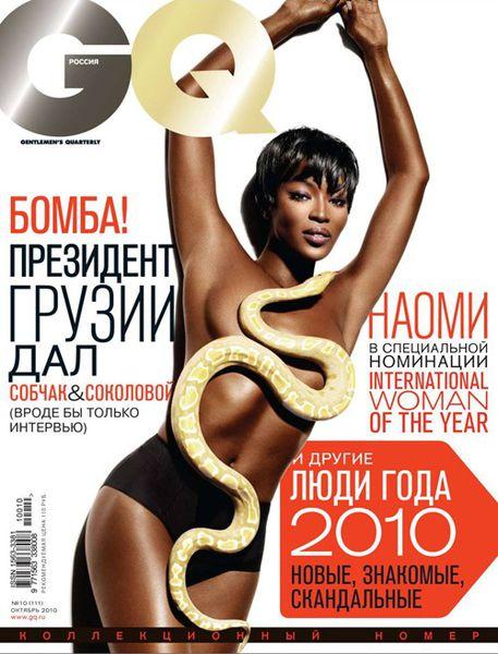 Наоми Кэмпбелл на обложке российского GQ. Октябрь 2010