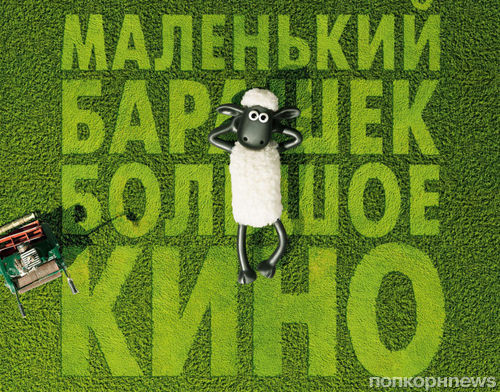 """Дублированный трейлер мультфильма """"Барашек Шон"""""""