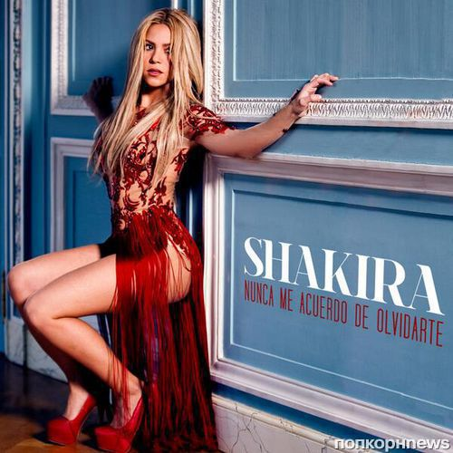 Новый клип Шакиры на песню Nunca Me Acuerdo de Olvidarte