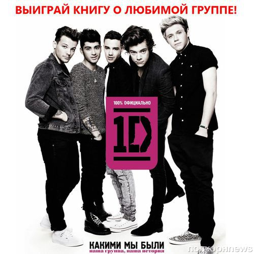 Выиграй книгу-биографию «OneDirection. Какими мы были»!