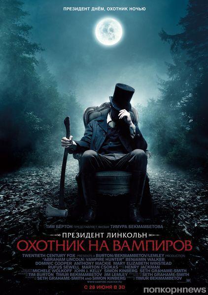 """Дублированный трейлер фильма """"Президент Линкольн: Охотник на вампиров"""""""