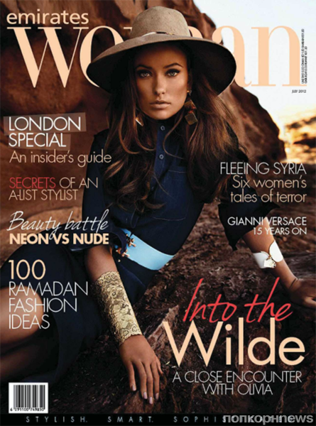 ������ ����� � ������� Emirates Woman. ���� 2012