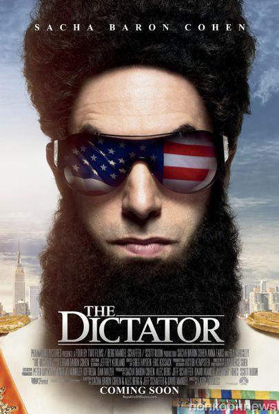 Трейлер фильма «Диктатор» без цензуры