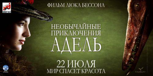 """Дублированный трейлер фильма """"Необычайные приключения Адель"""""""