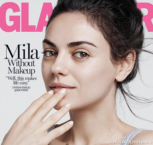 Мила Кунис в журнале Glamour, август 2016