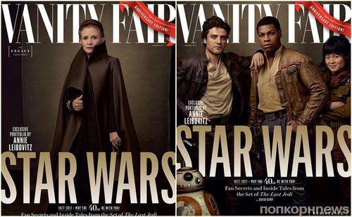 Герои 8 эпизода «Звездных войн» снялись в фотосессии для Vanity Fair