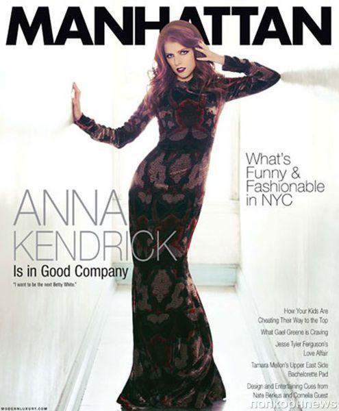 Анна Кендрик в журнале Manhattan. Сентябрь 2012