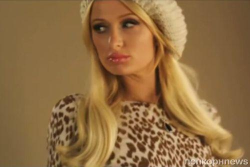 Пэрис Хилтон в рекламной кампании модного бренда DeFacto