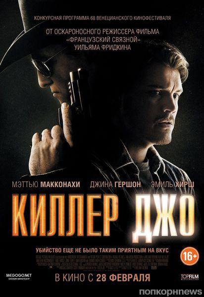 """Дублированный трейлер фильма """"Киллер Джо"""""""
