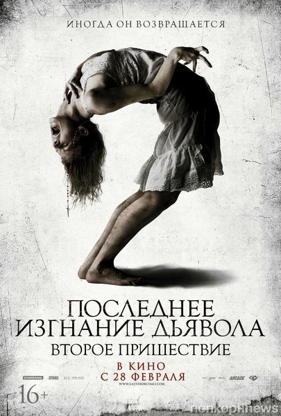 """Дублированный трейлер фильма """"Последнее изгнание дьявола: Второе пришествие"""""""