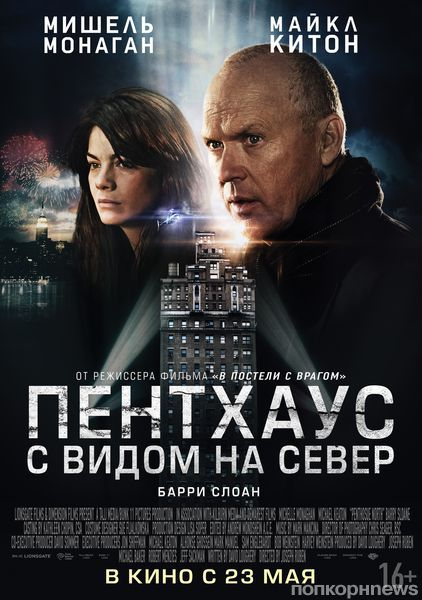 """Дублированный трейлер фильма """"Пентхаус с видом на север"""""""