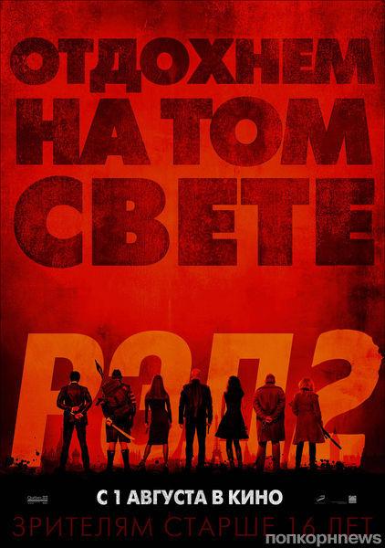 """Второй трейлер фильма """"РЭД 2"""""""