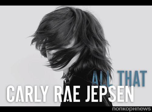 Новая песня Карли Рэй Джепсен - All That