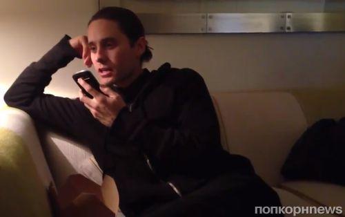 Видео: Джаред Лето снова благодарит поклонниц
