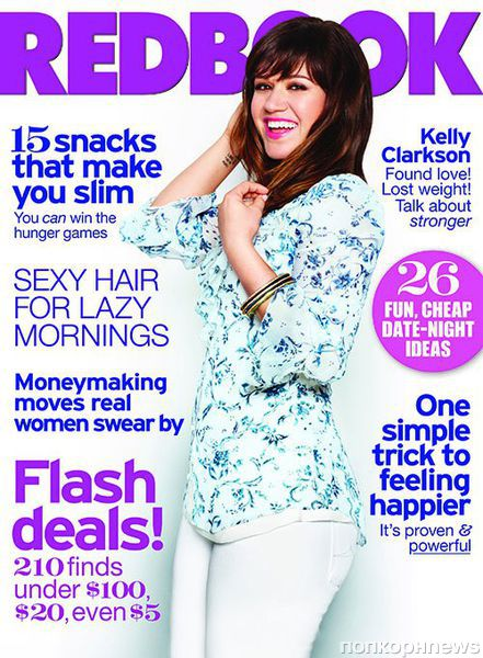 Келли Кларксон в журнале Redbook. Июль 2012