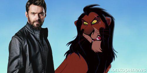 Слухи: Хью Джекман присоединился к ремейку «Короля Льва» в роли Шрама