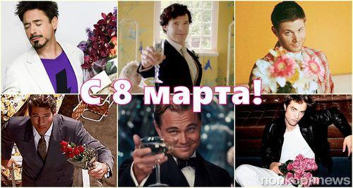 День красивых мужчин на Попкорнnews в честь 8 марта!