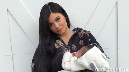 «Лучше поздно, чем никогда»: Кайли Дженнер решила больше не показывать новорожденную дочь в соцсетях