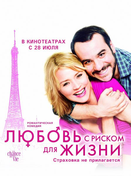 """Дублированный трейлер французской комедии """"Любовь с риском для жизни"""""""