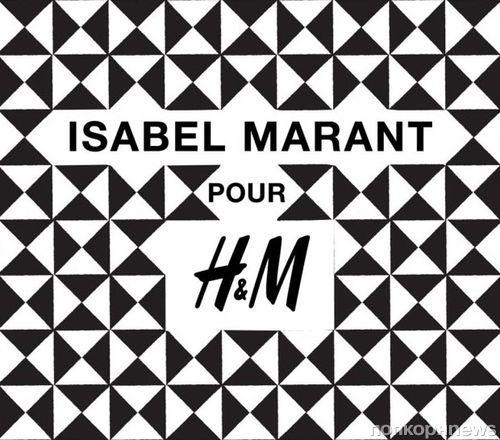 Изабель Маран создаст коллекцию для H&M