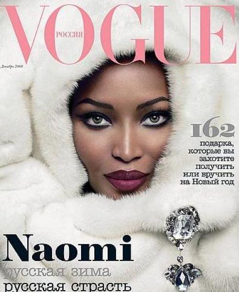Наоми Кэмпбелл в Vogue Россия. Декабрь 2008