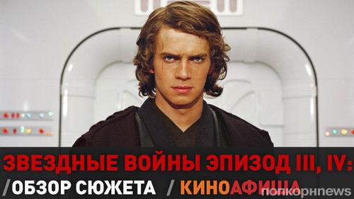 Звездные войны: Эпизод III, IV. Вспоминаем, как это было