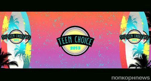 Объявлены номинанты на премию Teen Choice Awards 2013