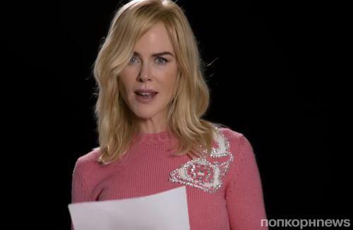 Видео: Джеймс Франко, Николь Кидман, Милли Бобби Браун и другие звезды исполняют кавер Spice Girls