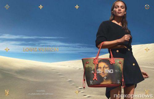 Алисия Викандер снялась в рекламе новой совместной коллекции Louis Vuitton и Джеффа Кунса