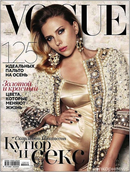 Скарлетт Йоханссон в журнале Vogue. Россия. Октябрь 2012