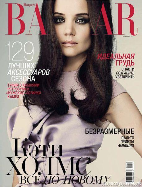 Кэти Холмс в журнале Harper's Bazaar. Россия. Октябрь 2012