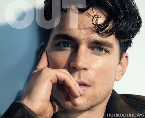 Мэтт Бомер вспоминает свой каминг-аут в фотосете для Out Magazine