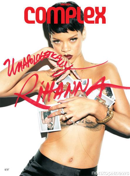 Рианна в журнале Complex. Февраль / март 2013