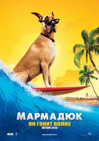 """Дублированный трейлер фильма """"Мармадюк"""""""