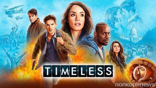 Официально: сериал «Вне времени» закрыт после 2 сезонов в эфире