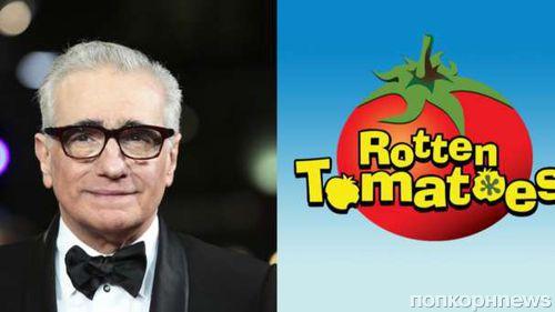 Мартин Скорсезе назвал Rotten Tomatoes и его аналоги «враждебными» для кинематографистов