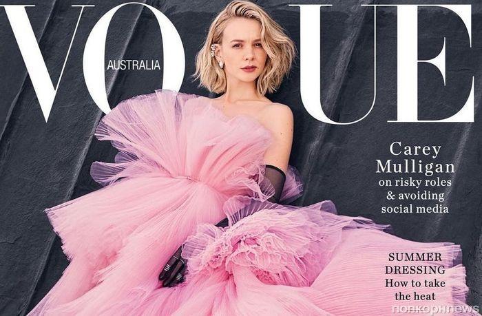 Кэри Маллиган украсила обложку январского Vogue Australia