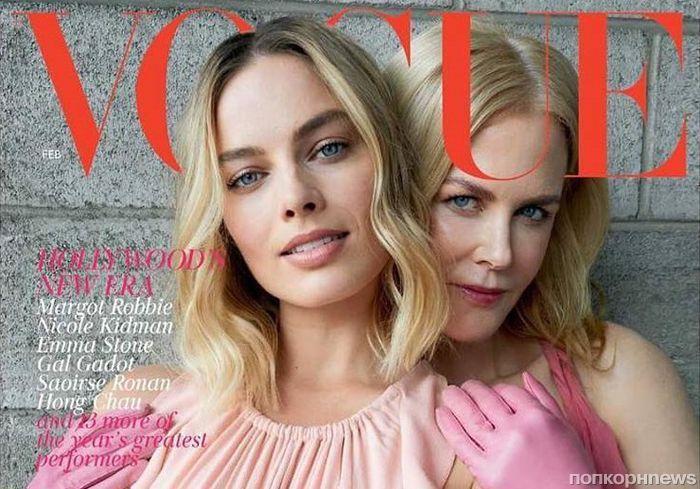 Марго Робби и Николь Кидман вместе снялись для британского Vogue