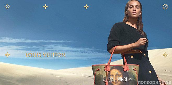 Новые кадры: Алисия Викандер в рекламной кампании Louis Vuitton