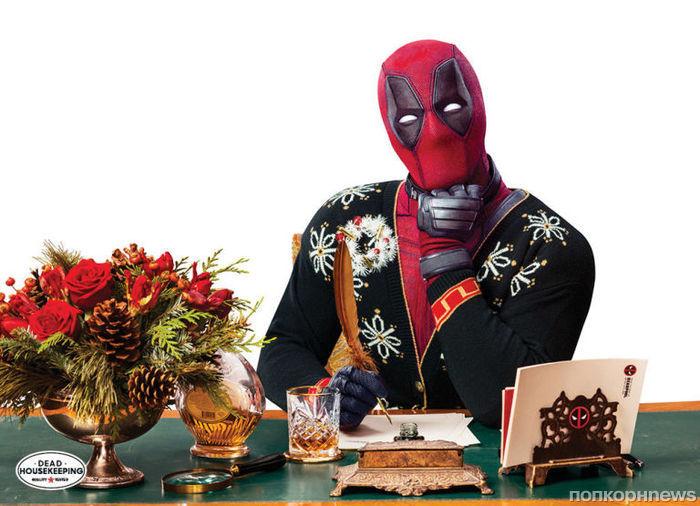 Дэдпул снялся в рождественской фотосессии для Good Housekeeping