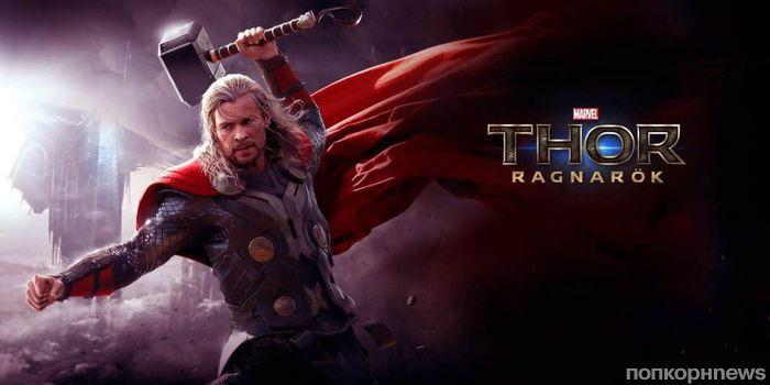 Marvel показала дебютный трейлер «Тор: Рагнарек»