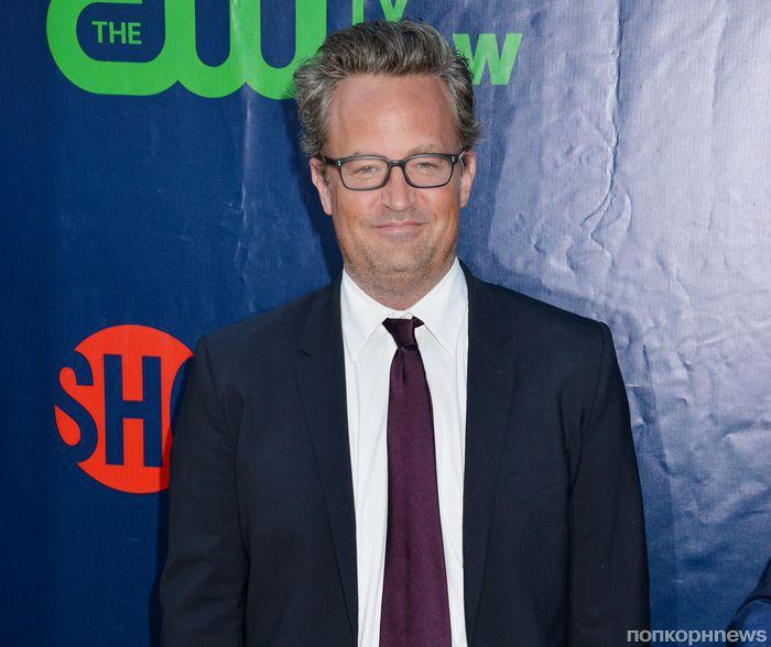 Мэттью Перри признался, что из-за алкогольной зависимости не помнит три сезона «Друзей»