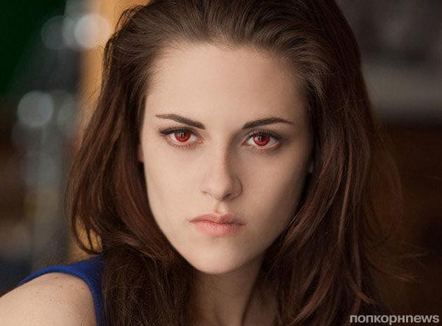 Кристен Стюарт прокомментировала возможный ремейк вампирской саги «Сумерки»